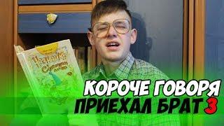 КОРОЧЕ ГОВОРЯ, ПРИЕХАЛ БРАТ 3