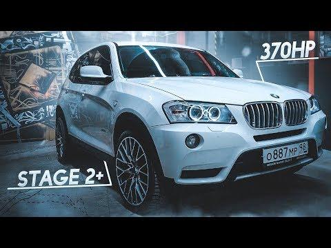 ТЕПЕРЬ МОЯ ДИЗЕЛЬНАЯ BMW X3 БЫСТРЕЕ, чем BMW X5M! НОВЫЙ ВИД + ТЮНИНГ! (АВТОВЛОГ #38)
