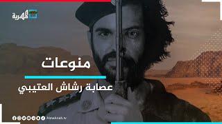 كيف فجر رشاش وعصابته غضب اليمنيين؟