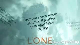 "L""One feat Monatik - Сон (lyrics)"