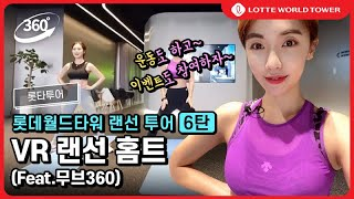 [구독자 이벤트] 롯데월드타워 랜선 투어 6탄 VR 랜…