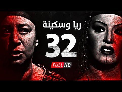 مسلسل ريا وسكينة حلقة 32 HD كاملة