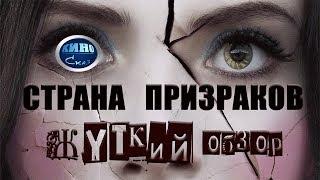 САМЫЙ ЖУТКИЙ ФИЛЬМ - СТРАНА ПРИЗРАКОВ [обзор, трейлер, тизер]