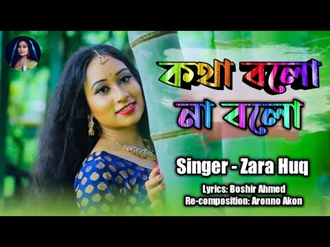 Kotha Bolo Na Bolo | Ferdousi Rahman | Cover By Zara Huq
