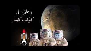 المصريين على كوكب كليبر - الحلقة الأولى