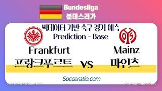 축구 경기예측 분석 분데스리가: 프랑크푸르트 vs 마인…