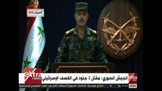 غرفة الأخبار  الجيش السوري: مقتل 3 جنود في القصف الإسرائيلي