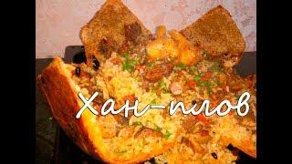 хан плов.Ханский плов. Рецепт вкуснейшего плова. Азербайджанская кухня