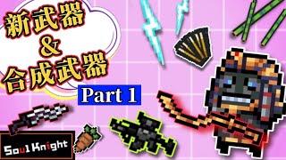 【元氣騎士】隨從的紅武被騙到手了?!試玩合成武器『Part 1』2.7.0版本(搞笑精華)