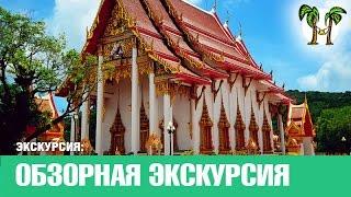Обзорная экскурсия по Пхукету (вариант E) | Phuket City Tour