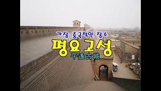 [중국여행 12] 가장…