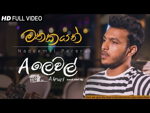 Mathakayan | ALevel Movie | Official Music Video | Official Music Video | MEntertainments