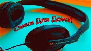 мой Домашний Звук - Наушники для дома Sennheiser HD 202(Обзор)