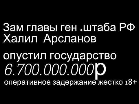 #задержание зам главы генерального штаба вооруженных сил РФ