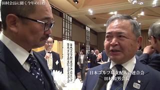 2018ゴルフ新年会 日本ゴルフ場支配人会連合会 田村和男会長 thumbnail