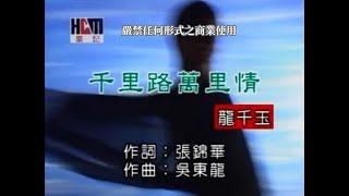 龍千玉-千里路萬里情(練唱版)