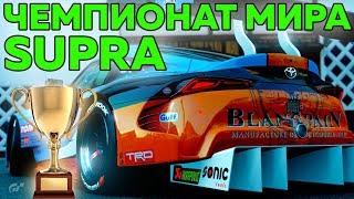 Очень крутые заезды в чемпионате мира! Gran Turismo Sport