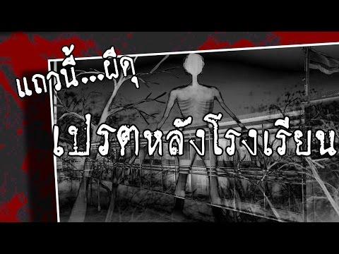 เปรตหลังโรงเรียน - เรื่องผี เรื่องจริง | Ghost Story [HD]