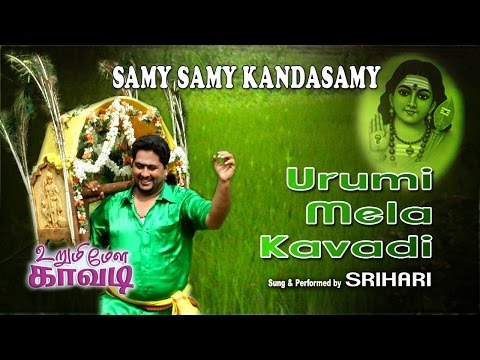 Srihari | Samy Kandasamy | Urumi Melam Kavadi | Murugan Songs