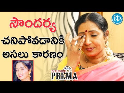 Reason Behind Soundarya's Death - Actress Aamani || Dialogue With Prema || Celebration Of Life