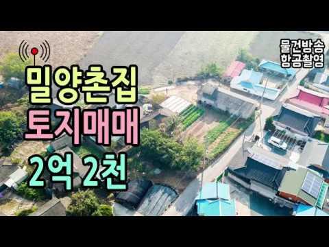 경남 밀양토지 매매 하남읍 수산리 땅 촌집 �