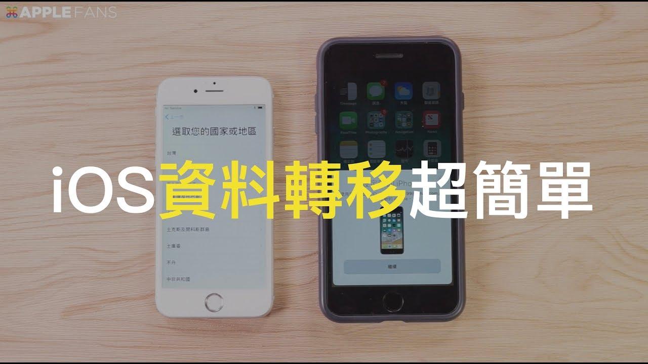 蘋果迷必會技巧:如何不用電腦轉移 iPhone 的資料? - YouTube