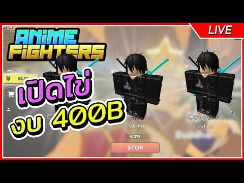 🔴สุ่ม400bสุ่มSAOตัวลับจะมาไหม | Roblox Anime Fighters Simulator