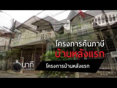 นาทีประเทศไทย ตอนที่ 20 บ้านหลังแรก