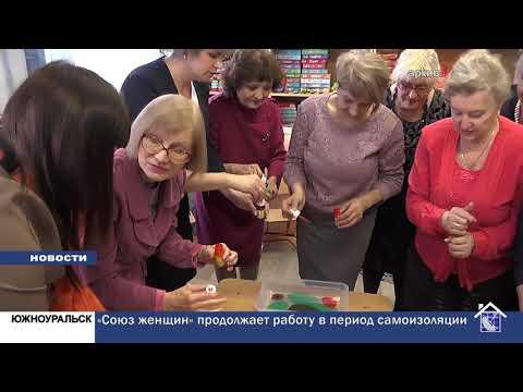 Южноуральск. Городские новости за 1 мая 2020 г.