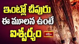 ఇంట్లో ఈ మూలన చీపురు ఉంటే ఐశ్వర్యం || Dharma Sandehalu || Bhakthi TV