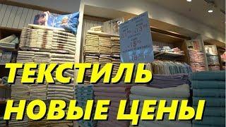 Новые цены в Турции на турецкий текстиль. Девальвация лиры - последствия. Оздилек. Meryem Isabella