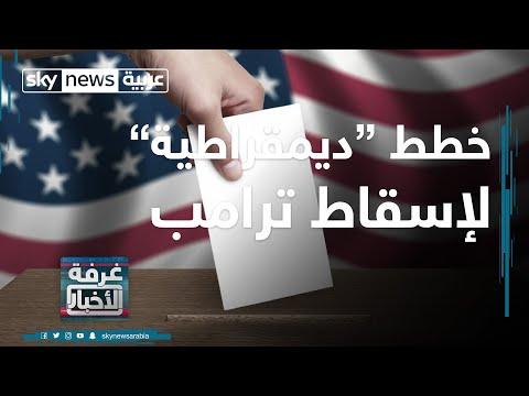 غرفة الأخبار | الانتخابات الأميركية.. خطط -ديمقراطية- لإسقاط ترامب  - نشر قبل 2 ساعة