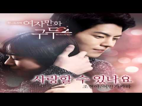 Jo Hyun Ah (Urban Zakapa) -   Can You Love (사랑할 수 있나요) Her Lovely Heels OST Part.1