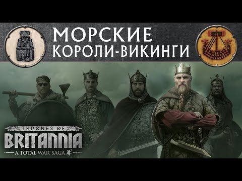 Настоящие Викинги Total War Saga THRONES OF BRITANNIA с переводом на русский