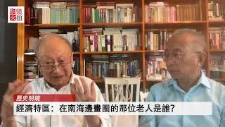 直播:經濟特區 - 在南海邊畫圈的那位老人是誰?(《歷史明鏡》第84期)