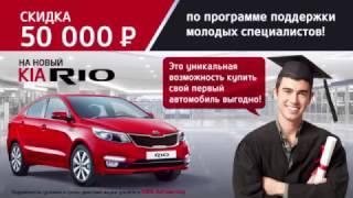 видео КАСКО на Kia Rio