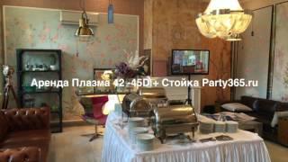 Аренда Плазма 42 -45D + Стойка Party365.ru(Аренда телевизора 42- 45 дюйма. Успешная презентация товаров и услуг, конференция, требует подготовки и специ..., 2017-02-17T20:40:22.000Z)