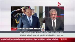 فيديو.. سياسي لبناني: السيسي من رواد حماية الأمن القومي العربي