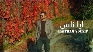 Haitham Yousif - Aya Nass [ Music Video ]   هيثم يوسف - أيا ناس