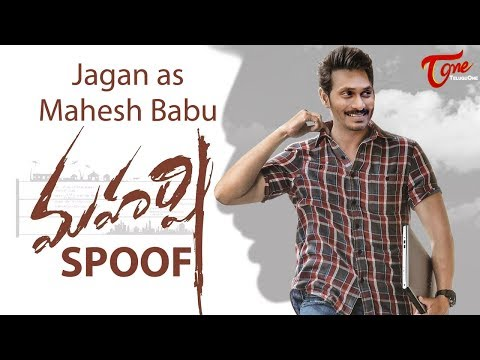 Maharshi Trailer Spoof | Jagan as Mahesh Babu | TeluguOne