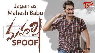 Maharshi Trailer Spoof Jagan as Mahesh Babu TeluguOne