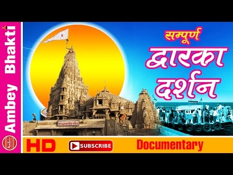 Yatra 2016 || Sampurna Dwarka Darshan || Documentary || Bet