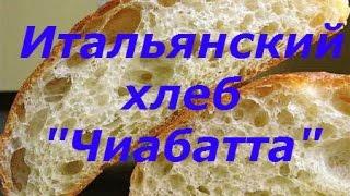"Итальянский хлеб ""Чиабатта"" рецепт за 5 минут"