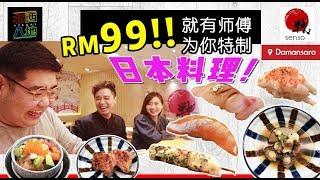 《北西八地-吃美食》RM99的Omakase套餐,讓我們三人飽到懷疑人生!