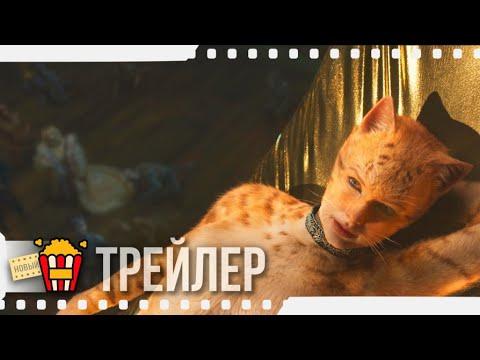КОШКИ — Русский трейлер #2   2019   Новые трейлеры