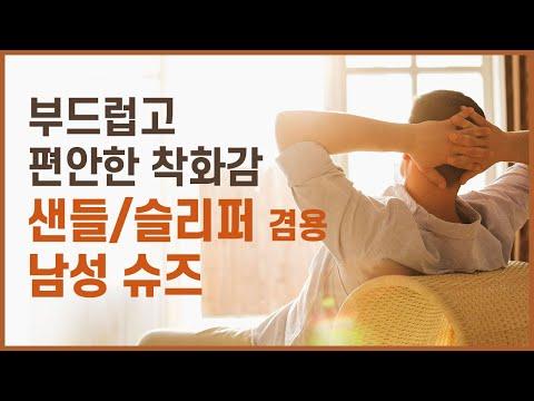 부드럽고 편안한 착화감 샌들/슬리퍼 겸용 남성 슈즈 추천