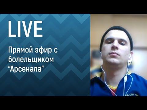 Асан вещает. Прямой эфир с болельщиком Арсенала Антоном Мелашенко