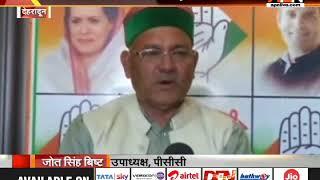 Baixar APN Speaks up with Jot Singh Bisht on Uttarakhand Election