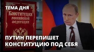 Путин перепишет Конституцию под себя. Тема дня