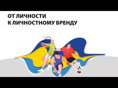 KHARKIV SPORT CITY: LIVE. Kharkiv Sport Academy. Заняття №5. Від особистості до особистого бренду в спорті.